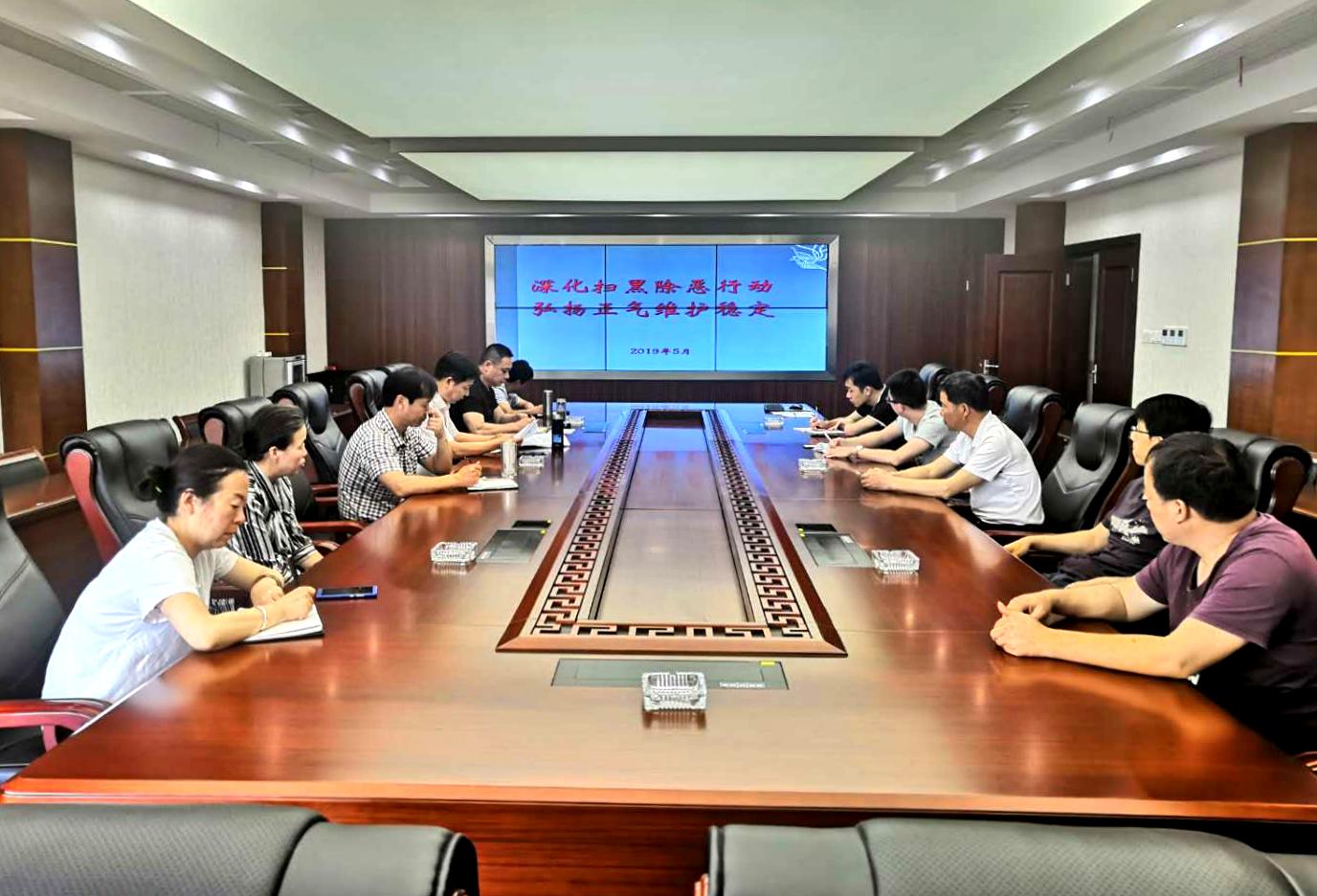 青阳站组织开展扫黑除恶专项斗争工作