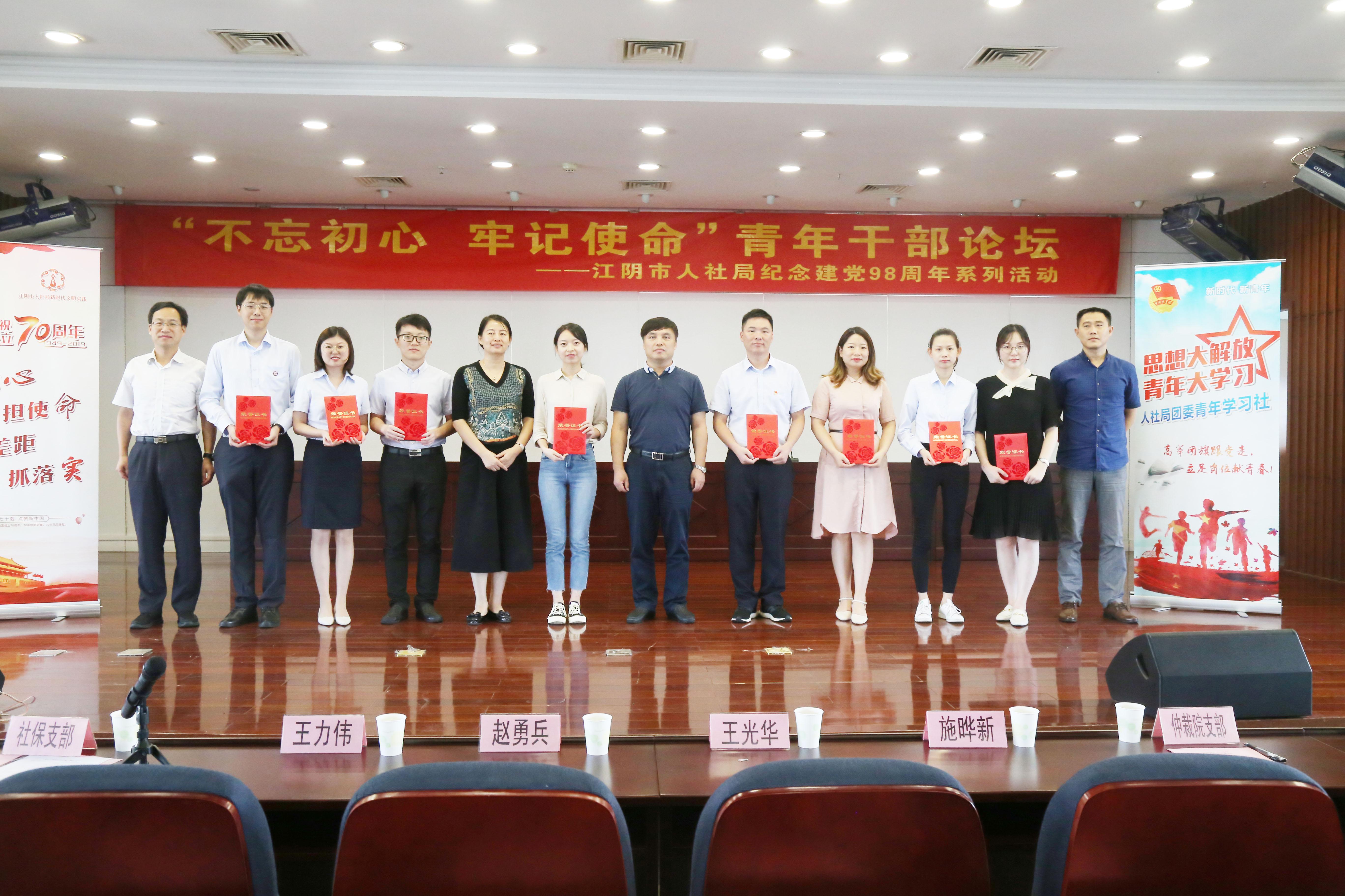 展青春风采,扬奋斗之帆――人社局举办青年干部论坛活动