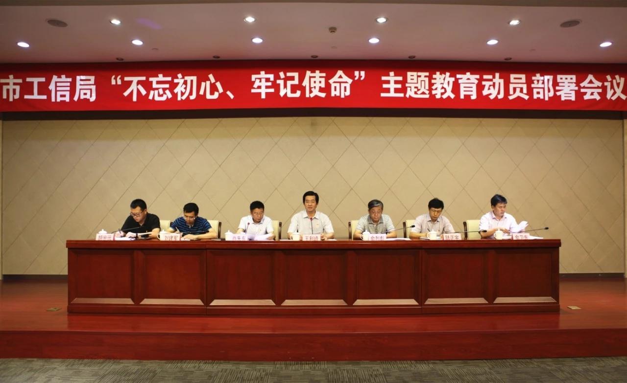 """江阴市工业和信息化局部署开展""""不忘初心、"""