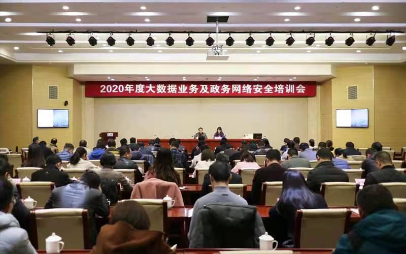 2020年度大数据业务及政务网络安全培训会议