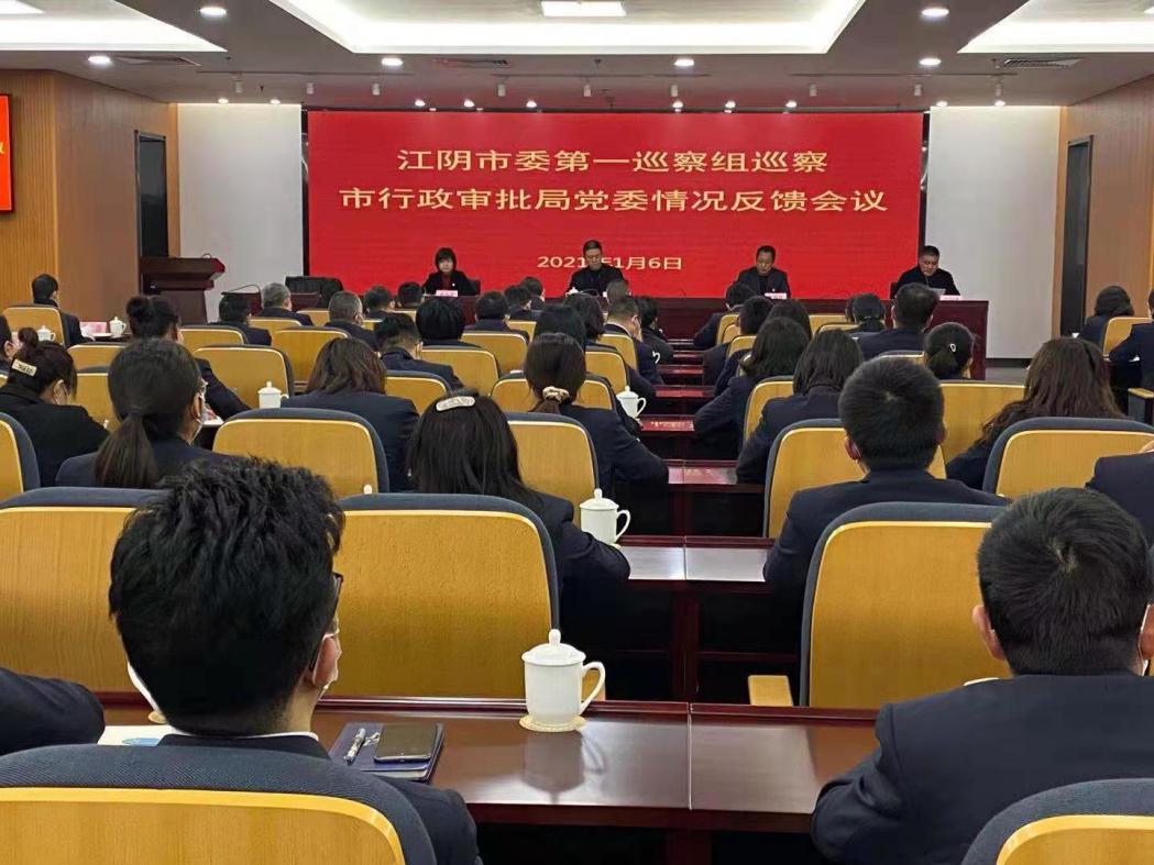江陰市委第一巡察組向市行政審批局黨委反饋