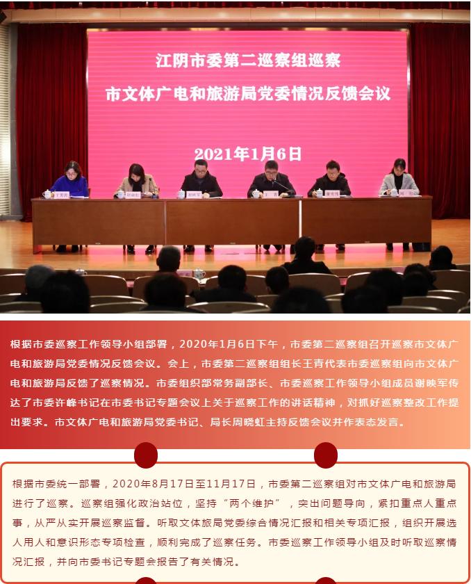 江阴市委第二巡察组巡察市文体广电和旅游局